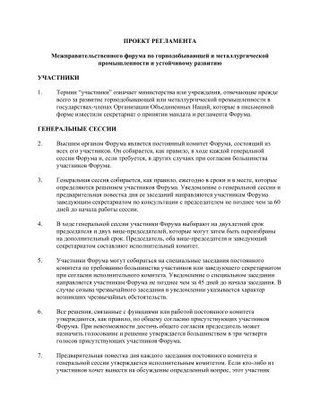DRAFT RULES OF PROCEDURE OF THE
