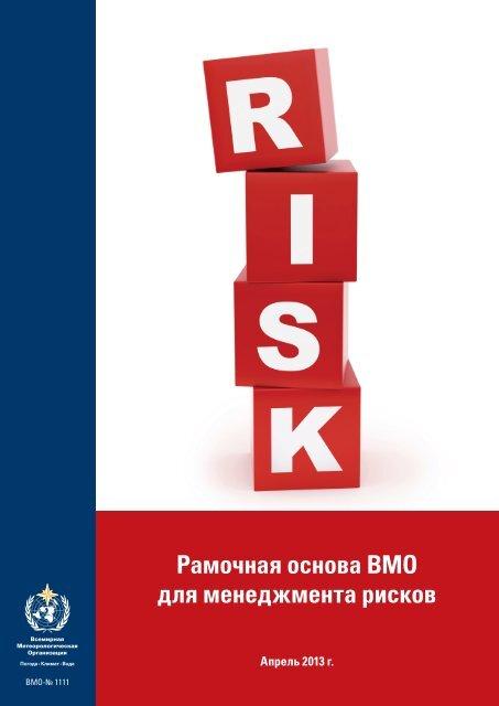 Рамочная основа ВМО для менеджмента рисков - E-Library - WMO