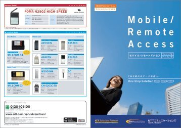 Mobile / Remote Access - 日本電気
