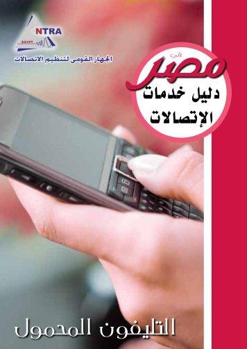 التليفون المحمول - الجهاز القومي لتنظيم الاتصالات