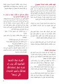 التليفون المحمول - الجهاز القومي لتنظيم الاتصالات - Page 4