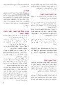 التليفون المحمول - الجهاز القومي لتنظيم الاتصالات - Page 6