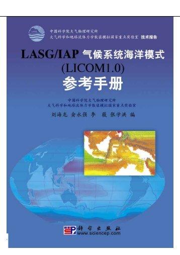 2.1.1 - 大气科学和地球流体力学数值模拟国家重点实验室