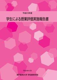 平成23年度 学生による授業評価実施報告書.pdf(2.71 ... - 鳴門教育大学