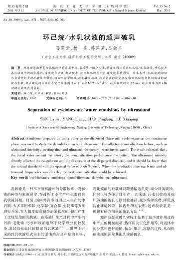 环己烷/水乳状液的超声破乳 - 南京工业大学学报(自然科学版)