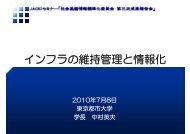 インフラの維持管理と情報化 - 日本建設情報総合センター