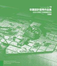 卒業設計優秀作品集 - 日本大学理工学部建築学科のホームページ