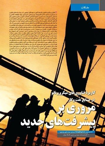 کاربرد فناوري هاي میکرو و نانو در صنایع نفت وگاز