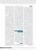 کاربرد فناوري هاي میکرو و نانو در صنایع نفت وگاز - Page 2