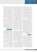 کاربرد فناوري هاي میکرو و نانو در صنایع نفت وگاز - Page 3