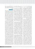 کاربرد فناوري هاي میکرو و نانو در صنایع نفت وگاز - Page 4