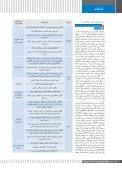 کاربرد فناوري هاي میکرو و نانو در صنایع نفت وگاز - Page 5