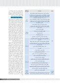 کاربرد فناوري هاي میکرو و نانو در صنایع نفت وگاز - Page 6