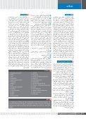 کاربرد فناوري هاي میکرو و نانو در صنایع نفت وگاز - Page 7