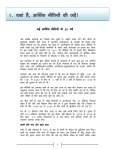 Hkkjrh; vFkZO;oLFkk dk ladVdky - Media and Rights - Page 5