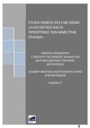 Ηλεκτρολογικό υλικό εγκαταστάσεων - Startup Greece