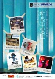 其他學習經歷 - HKU SPACE Applied Learning Courses 應用學習課程
