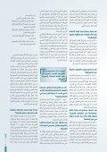 حوار - مجلس الشورى - Page 2