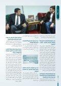 حوار - مجلس الشورى - Page 3