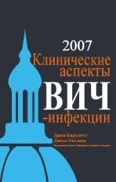 Клинические аспекты ВИЧ 2007г - Александр Пантелеев ...