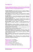 Клинические аспекты ВИЧ 2007г - Александр Пантелеев ... - Page 5