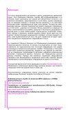 Клинические аспекты ВИЧ 2007г - Александр Пантелеев ... - Page 6
