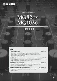 MG82CX/MG102C 取扱説明書 - Yamaha