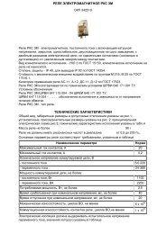 РЕЛЕ ЭЛЕКТРОМАГНИТНОЕ РКС 3М ТЕХНИЧЕСКИЕ ...