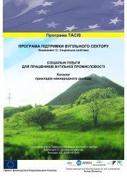 Каталог прикладів міжнародного досвіду [pdf, 852 kb] - Українська ...