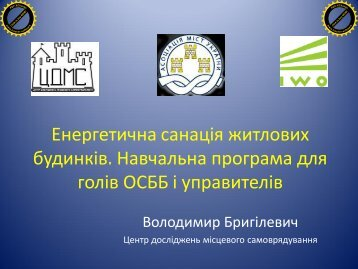 Енергозберігаюча санація житлових будівель