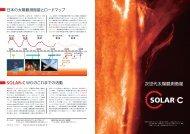 次期太陽観測衛星SOLAR-C - ひので科学プロジェクト - 国立天文台