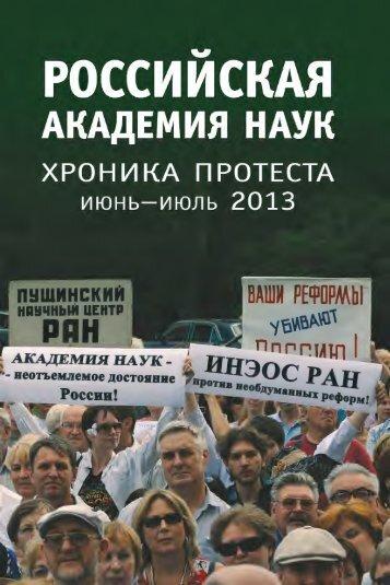 Российская Академия наук. Хроника протеста. Июнь–июль 2013 г.