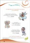 Μεταφορτώστε το Κείμενο του Κεφαλαίου - Page 4