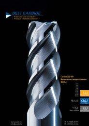 Каталог по фрезам Best Carbide - Юсто