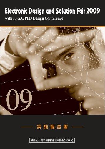 EDSFair 2009 報告書PDF(3.48MB) - 一般社団法人 日本 ...