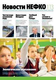 Экологическое образование - Nefco