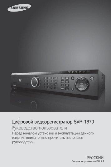 Цифровой видеорегистратор SVR-1670 Руководство пользователя