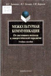 Зинченко В. Г. Межкультурная коммуникация. От системного ...