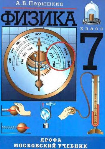 10 класс гдз учебник по физика перышкин