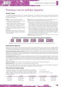 Draper - CTC Capital - Page 3