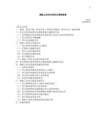 網路上的梵文與梵文佛典資源 - 臺灣大學計算機及資訊網路中心 ...