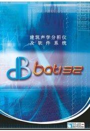 dBBATI32 是测量建筑室内声学参数的软件 - 声震环保仪器有限公司 ...