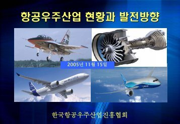 KOREA AEROSPACE INDUSTRIES ASSOCIATION