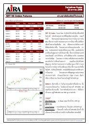 SET 50 Index Futures ต่างชาติด ันด ัชนีไม่หยุด - AIRA
