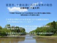 近藤講演資料 - 近藤研究室 - 千葉大学