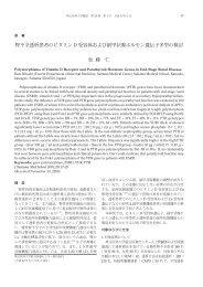 腎不全透析患者のビタミン D 受容体および副甲状腺 ... - 埼玉医科大学