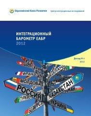 ИнтеграЦИонный барометр еабр 2012 - Евразийский Банк ...