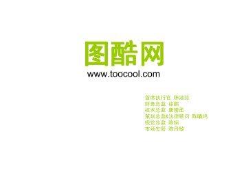 图酷网 - 长江新闻与传播学院 - 汕头大学