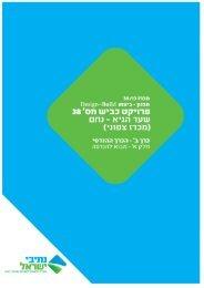 מבוא להנדסה , 6+500 – 0+090 שער הגיא נחם, מכרז צפוני ... - נתיבי ישראל
