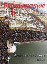 1 (163)'12 - Российская национальная библиотека